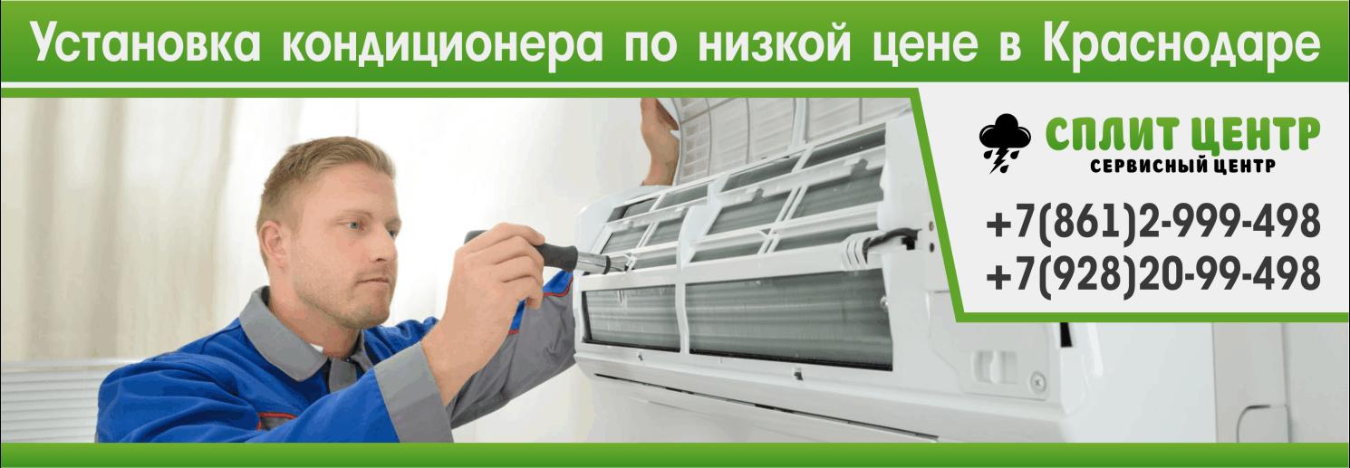 Установка кондиционера в Краснодаре сплит система краснодар купить акция